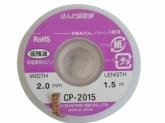 лента за почистване на калай (ширмовка) CP-2015 / 2.00 mm